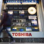 Toshiba shares gain for a third straight session on Wednesday, key shareholder calls for alternatives to CVC bid